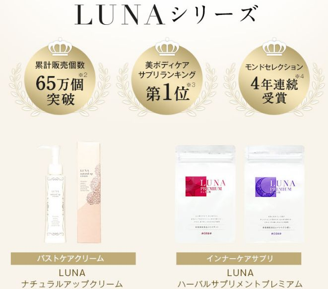 LUNAシリーズ